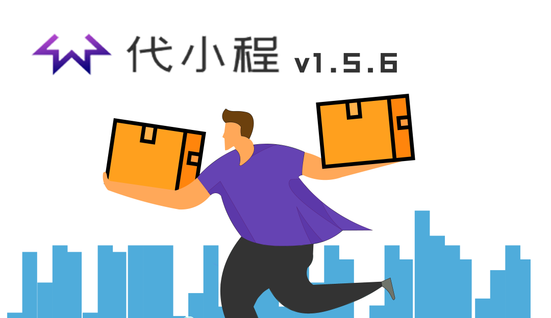代小程V1.5.6.png